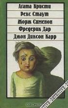 Антология - Сборник детективных романов