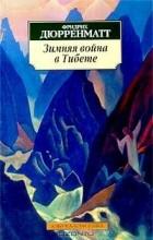 Фридрих Дюрренматт - Зимняя война в Тибете. Грек ищет гречанку (сборник)