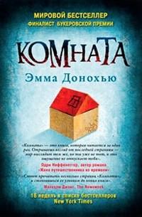 Эмма Донохью - Комната