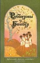 Антология - Робинзоны из Бомбея