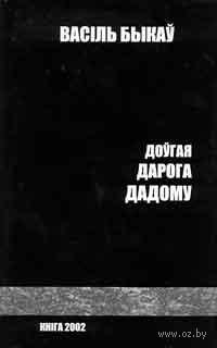 Васіль Быкаў - Доўгая дарога дадому