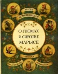 Мария Конопницкая - О гномах и сиротке Марысе