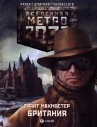 Грант МакМастер - Метро 2033: Британия