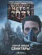 Сергей Зайцев - Метро 2033: Санитары