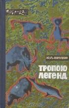 Игорь Акимушкин - Тропою легенд