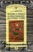 А. К. Байбурин - Жилище в обрядах и представлениях восточных славян