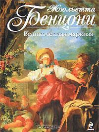 Жюльетта Бенцони — Великолепная маркиза