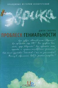Джон Сибрук - Проблеск гениальности. Правдивые истории изобретений