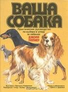 Джоан Палмер - Ваша собака: Практическое руководство по выбору и уходу за собакой