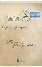 Марина Аромштам - Жена декабриста