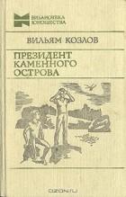 Вильям Козлов - Президент Каменного острова. Президент не уходит в отставку (сборник)