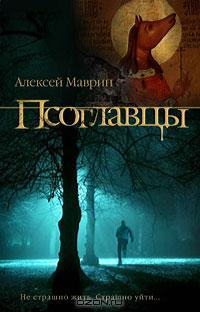 Алексей Маврин - Псоглавцы