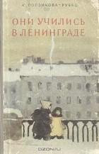 Ксения Ползикова-Рубец - Они учились в Ленинграде