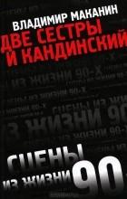 Владимир Маканин - Две сестры и Кандинский