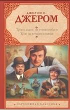 Джером Клапка Джером - Трое в лодке, не считая собаки. Рассказы. Эссе