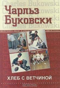 Чарльз Буковски - Хлеб с ветчиной
