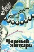 Филлис Уитни - Черный янтарь (сборник)