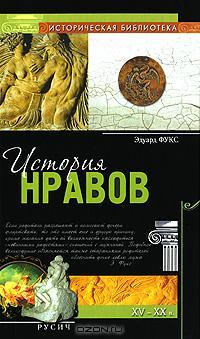 Эдуард Фукс - История нравов