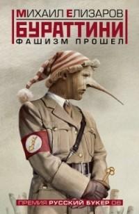 Михаил Елизаров - Бураттини. Фашизм прошел