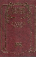 Уладзімір Караткевіч - Аповесці. Вершы (сборник)