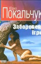 Юрко Покальчук - Заборонені ігри
