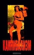 Лев Каневский - Каннибализм