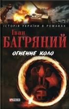 Іван Багряний - Огненне коло (сборник)