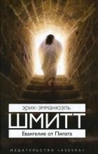 Эрик-Эмманюэль Шмитт - Евангелие от Пилата