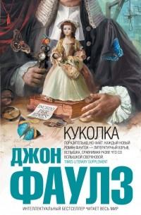 Джон Фаулз - Куколка