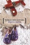 Фрида Вигдорова - Дорога в жизнь