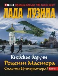 Лада Лузина - КВ.Рецепт мастера. Спасти императора. кн. 1