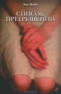 Энн Файн - Список прегрешений. Мучные младенцы (сборник)