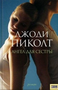 Скачать и читать книгу ангел для сестры » (джоди пиколт) fb2, epub.