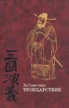 Ло Гуаньчжун - Троецарствие. Роман в двух томах. Том 1