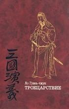 Ло Гуаньчжун - Троецарствие. Роман в двух томах. Том 2
