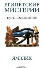 Ямвлих  - Египетские мистерии. Путь посвящения