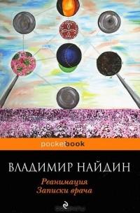 Владимир Найдин - Реанимация. Записки врача