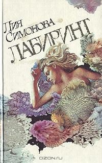Лия Симонова - Лабиринт
