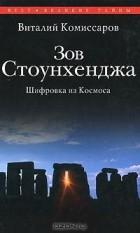 Виталий Комиссаров - Зов Стоунхенджа. Шифровка из Космоса