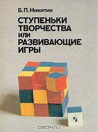 Б. П. Никитин - Ступеньки творчества или развивающие игры