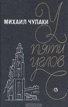 Михаил Чулаки - У Пяти углов (сборник)