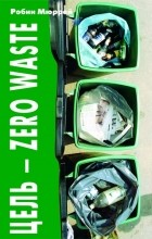 Робин Мюррей - Цель – Zero wastes