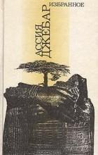 Ассия Джебар - Избранное (сборник)
