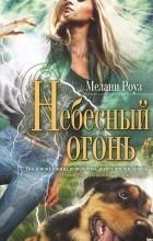 Мелани Роуз - Небесный огонь