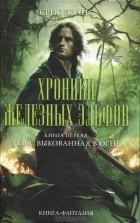 Крис Эванс - Хроники железных эльфов. Книга 1. Тьма, выкованная в огне
