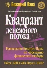 Роберт Т. Киосаки, Шарон Л. Летчер - Квадрант денежного потока