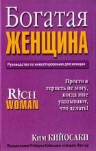 Ким Кийосаки - Богатая женщина. Руководство по инвестированию для женщин