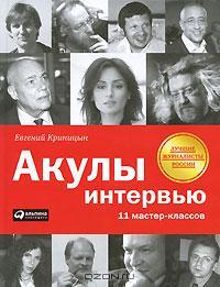 Евгений Криницын — Акулы интервью. 11 мастер-классов
