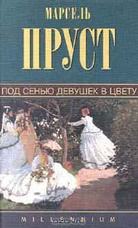 Читать под сенью девушек в цвету