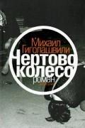 Михаил Гиголашвили - Чертово колесо
